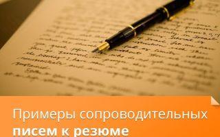 Как составить сопроводительное письмо к резюме