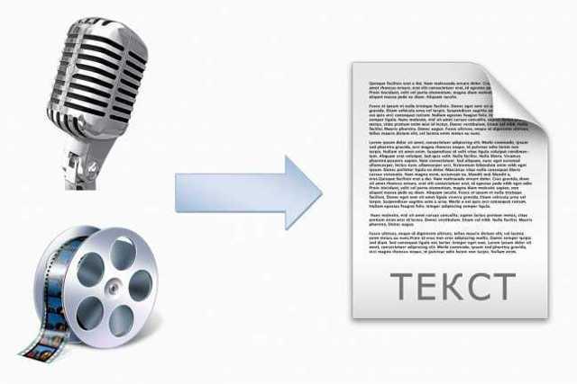 Транскрибация текста: способ хорошего заработка