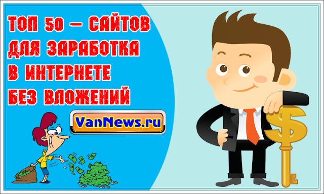 ТОП-55 сайтов на которых можно заработать реальные деньги без вложений