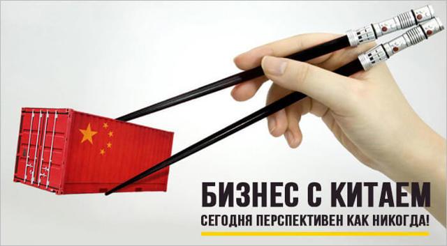 Бизнес в Китае: актуальные идеи с нуля