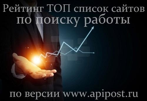 Как найти работу в Москве: лучшие, свежие вакансии