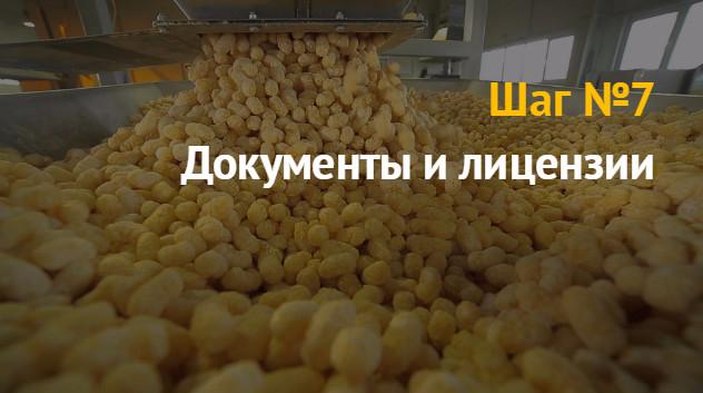 Производство кукурузных палочек: технология, оборудование