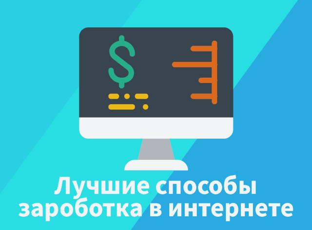 Работа в интернете без вложений и обмана с оплатой каждый день