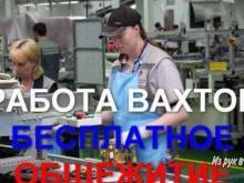Работа в Москве от прямых работодателей для мужчин без опыта работы