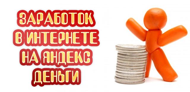 Заработок в интернете без вложений с выводом денег через Яндекс Деньги