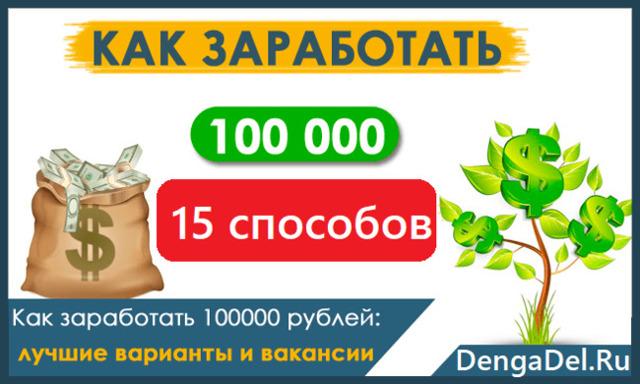 Где в Москве можно заработать 100000 рублей в месяц