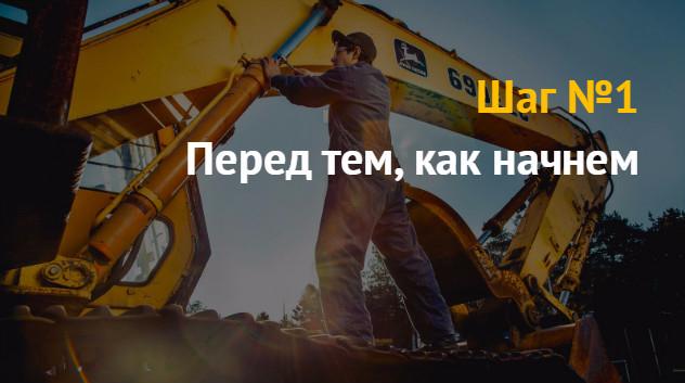 Как открыть бизнес по аренде строительной спецтехники