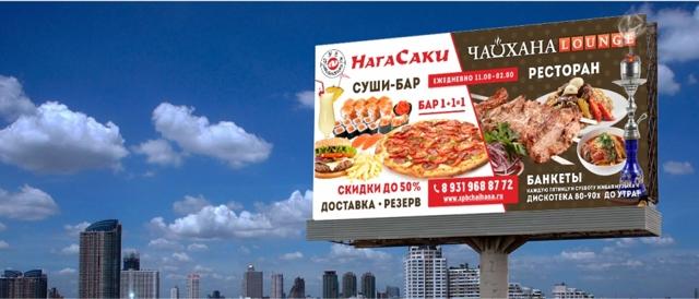 Как установить рекламный щит в городе: стоимость (цена), нюансы