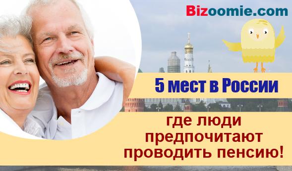 Где в России лучше жить и работать