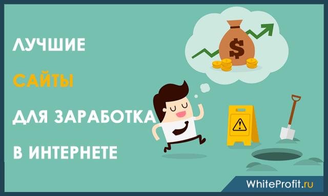 Как через интернет заработать деньги без вложений