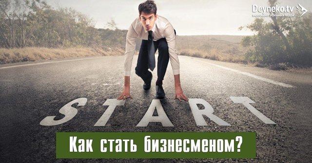 Как стать успешным бизнесменом