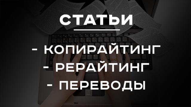 Как заработать в интернете на написании статей