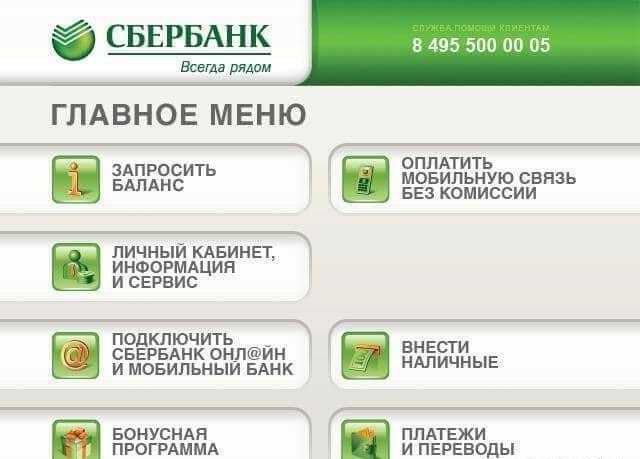 Как снять деньги с банкомата