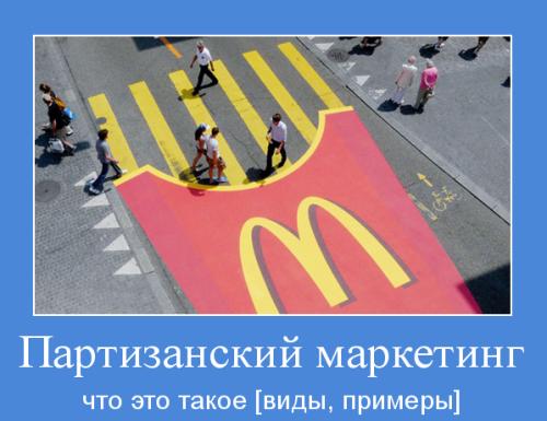 Что такое партизанский маркетинг: виды, примеры, методы