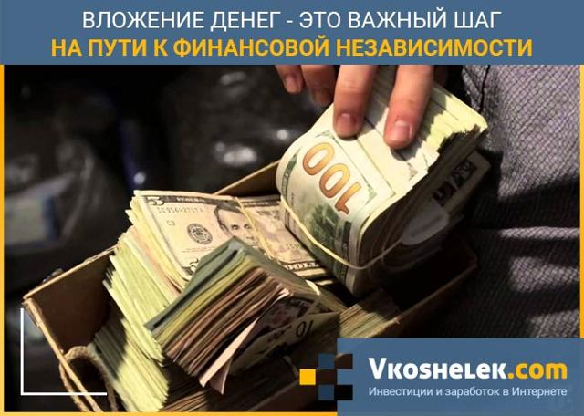 Куда лучше вложить деньги: ТОП хороших вариантов