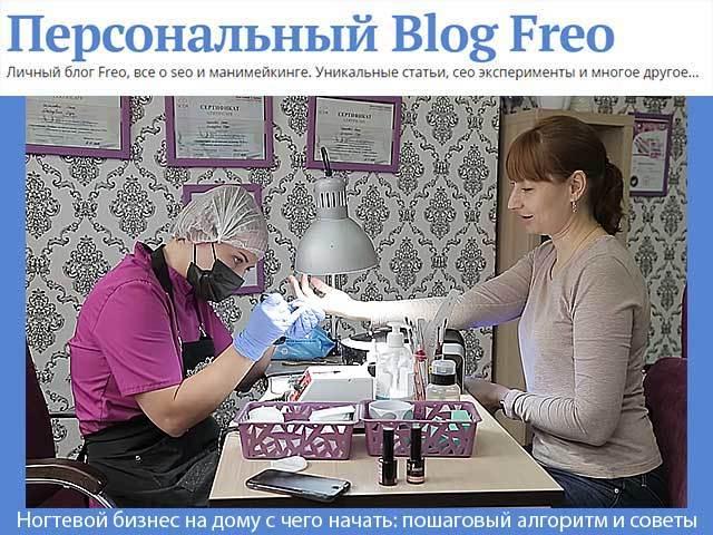 Бизнес-идея: мастер ногтевого сервиса на дому