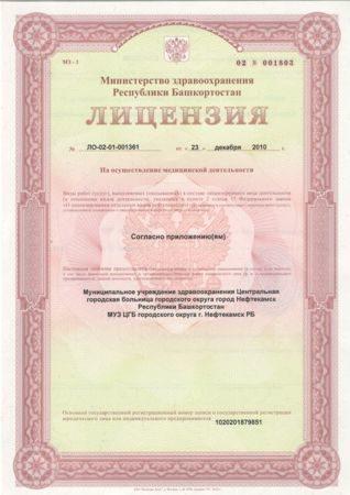 О лицензировании медицинской деятельности