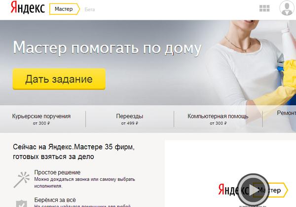 Как рекламировать услуги в Интернете
