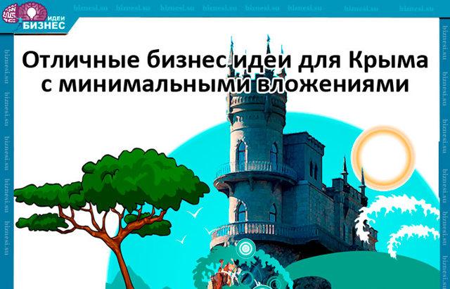 ТОП-25 бизнес-идей для Крыма