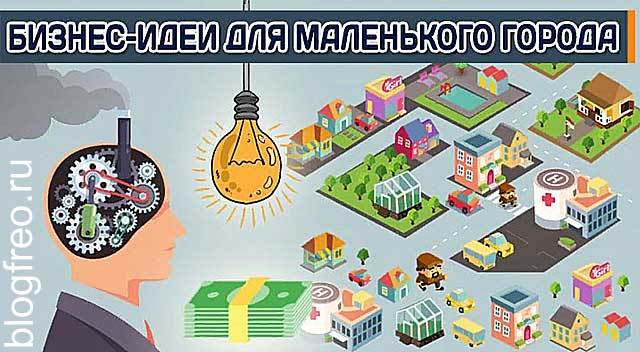 ТОП-50 лучших бизнес-идей для маленького города или как заработать в небольшом городе