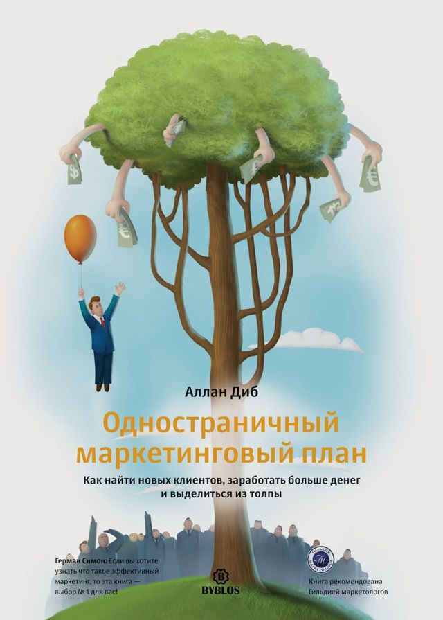 ТОП-10 лучших книг по маркетингу