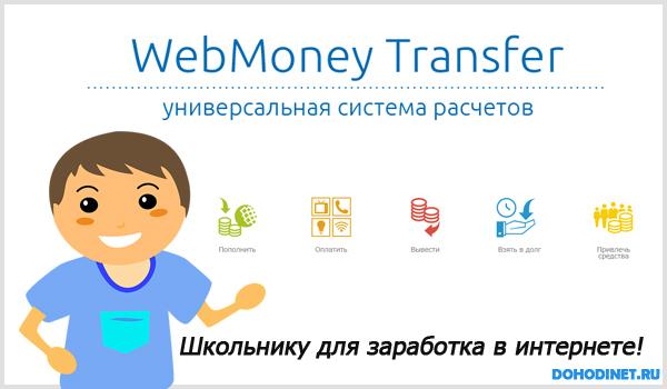 Как заработать деньги в интернете школьнику без вложений