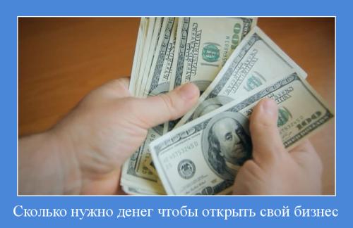 Сколько нужно денег, чтобы открыть свой бизнес