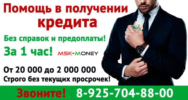 Кредит наличными в день обращения по паспорту без справок о доходах: ТОП 10 банков