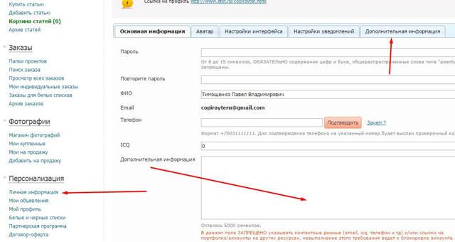 Как стать успешным копирайтером на бирже контента etxt