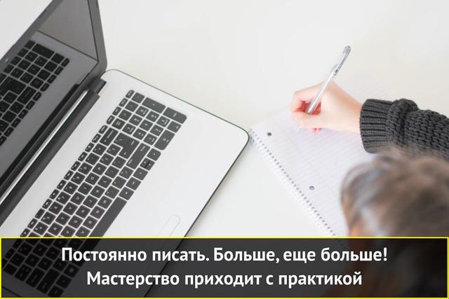 Как стать лучшим копирайтером