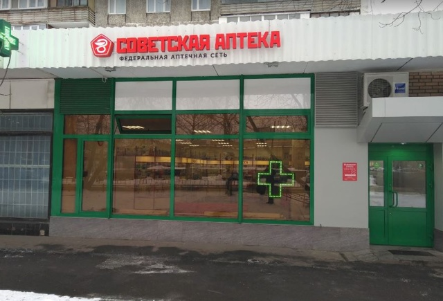 Франшиза Советская Аптека: как купить, сколько стоит, чем она лучше конкурентов