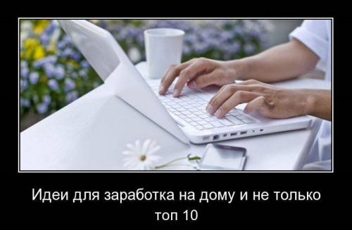 ТОП-8 бизнес идей для заработка в домашних условиях