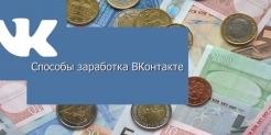 Актуальные способы заработка на группе ВКонтакте