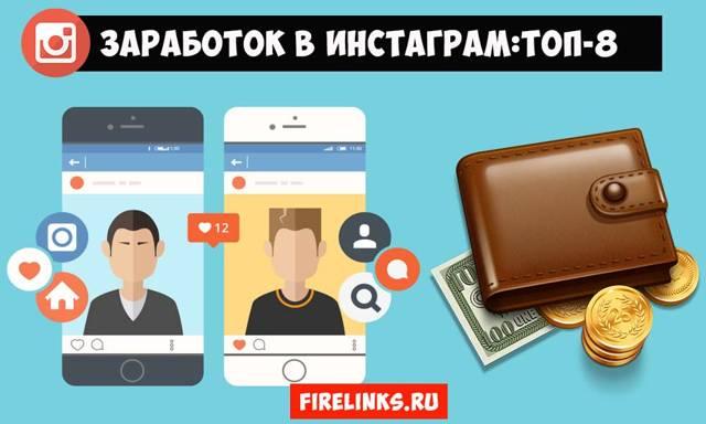 ТОП-6 вариантов, как заработать в инстаграме