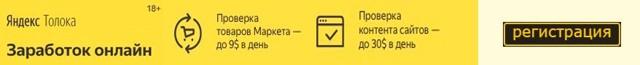 ТОП-7 вариантов работы в интернете на дому