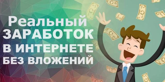 Где заработать денег быстро и реально без вложений
