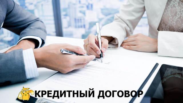 Подводные камни кредитного договора