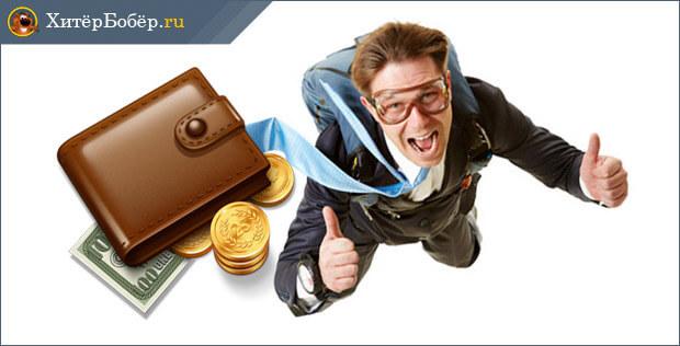18 способов, как можно заработать деньги