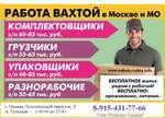 Работа для студентов в Москве с гибким графиком без опыта работы