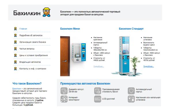 Бизнес на автоматах по продаже бахил (Мини бизнес-план)